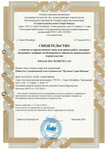 certificate_constructive