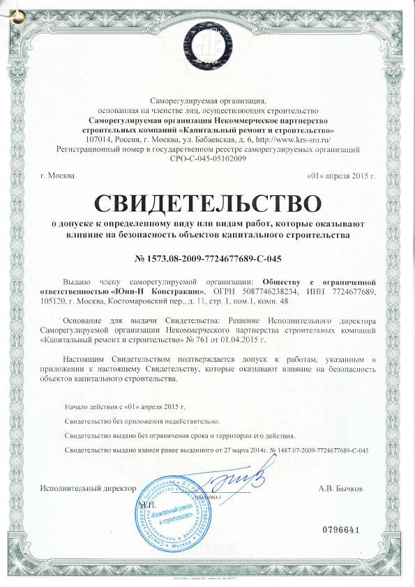 union_certificate